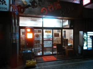 武蔵小杉「お肉屋さんのラーメン家 生治ミート」