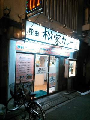 蒲田「松家カレー」